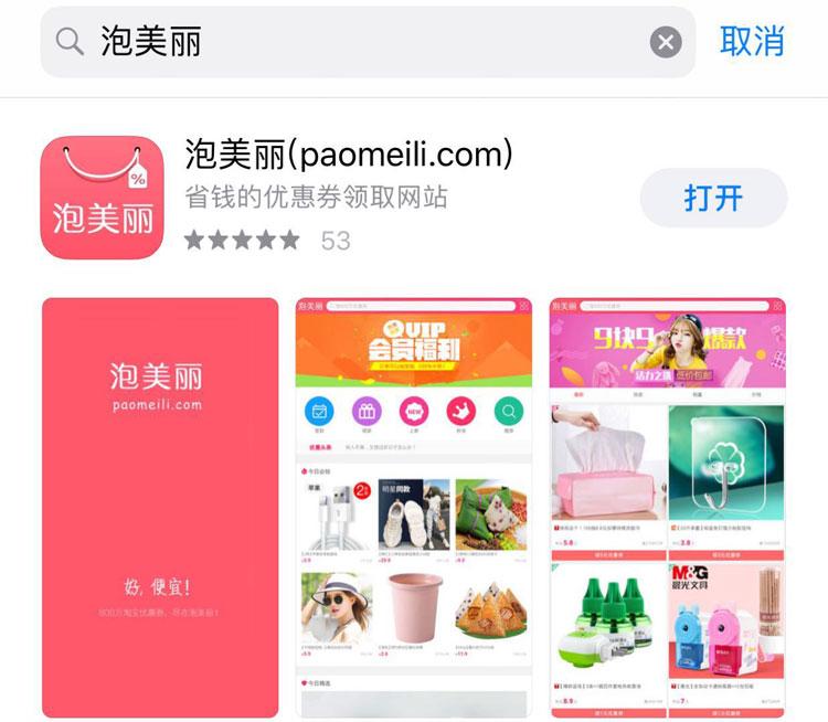 泡美丽淘宝优惠券App分享赚钱,了解一下?