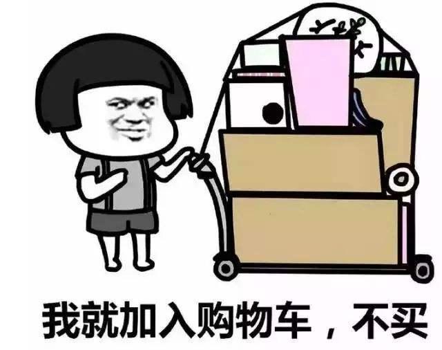 2019天貓雙11夢想攻略,搶到1111,清空購物車