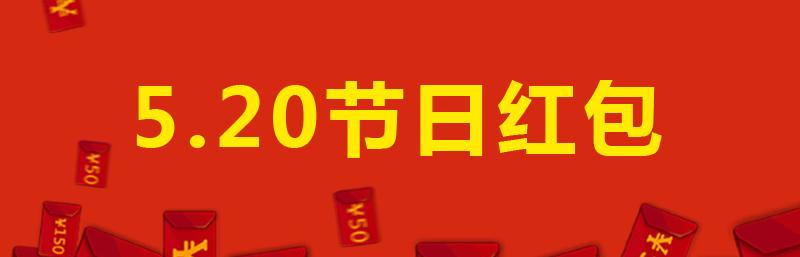 领红包:泡美丽520感恩回馈,百万现金红包,速速来领!