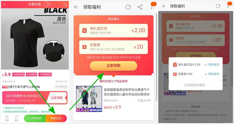 推荐一款低至0元千万淘礼金入口的app—泡美丽