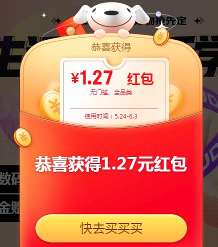 为什么天猫京东618,我从来没中过大奖?